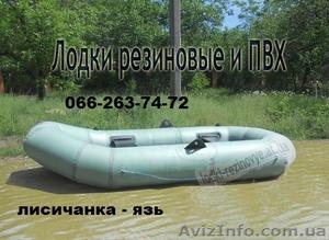 надувные лодки недорого - Изображение #1, Объявление #1216880