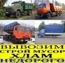 Вывоз строительного мусора в Житомир