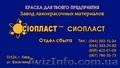 Эмаль ЭП-5155;  эмаль КО-8104; 4;  эмаль ЭП-5155 эмаль ЭП5155- Грунт-эмаль для ради