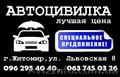 Автоцивилка(осаго)- скидки до 50%