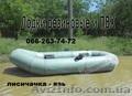 Резиновую лодку продам недорого от 550 грн - Изображение #2, Объявление #1372063