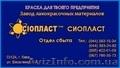 Эмаль ХВ-1100{эмаль ХВ-1100ХВ-1100) эмаль ХВ 1100) эмаль ХВ-1100+ x*Эмаль ЭП-773