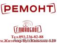 Ремонт Житомир