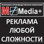 Наружная реклама в Житомире,  заказать наружную рекламу Житомир