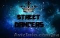 Танцевальная студия «STREET DANCERS» приглашает  Вас окунуться в мир танца