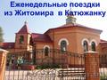 Еженедельные поездки из Житомира  в Катюжанку