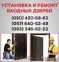 Металеві вхідні двері Житомир,  вхідні двері купити,  установка в Житомирі.
