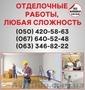 Оздоблювальні роботи у Житомирі,  оздоблення квартир Житомир