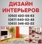 Дизайн інтер'єру Житомир,  дизайн квартир у Житомирі,  дизайн будинку