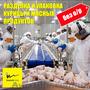 Разделка и упаковка курицы и мясных продуктов