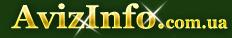 Услуги в Житомире,предлагаю услуги в Житомире,предлагаю услуги или ищу услуги на zhitomir.avizinfo.com.ua - Бесплатные объявления Житомир
